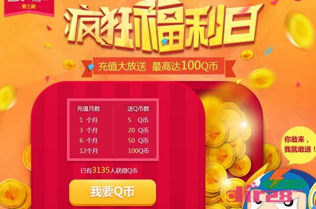 迅雷会员活动疯狂福利日100%送5-100q币 2014年3月21日结束