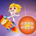 中国联通4G答人寻宝之旅参与答题送30元话费,移动电源 <font color=#ff0000>2014年6月30日结束</font>