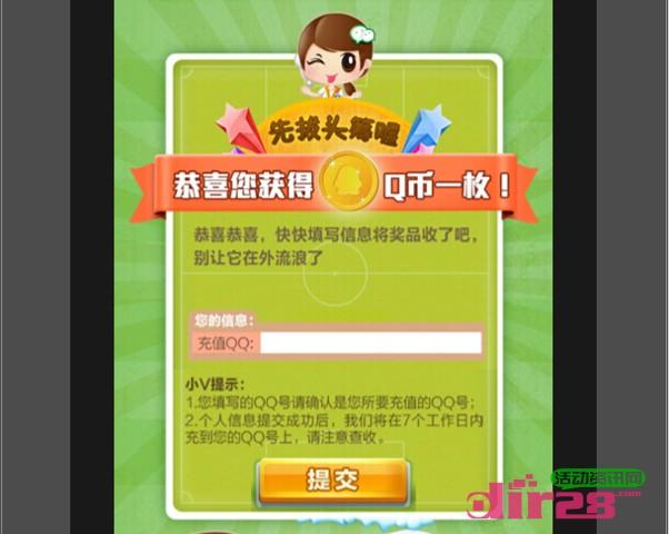 广东电信客服微信邀队友射门活动狂送百万q币 2014年7