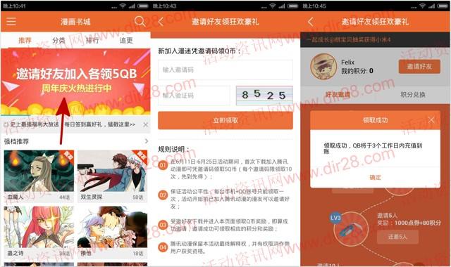 腾讯动漫周年庆活动 app下载100%送5-50q币 非秒到 2015年6月25日结束