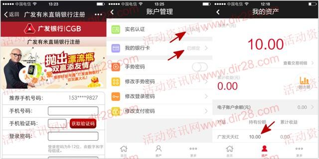 广发有米扫码app下载100%送10元现金红包(可直接提现秒到)2015年8月