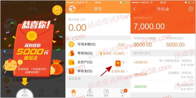 荷包金融app下载新注册100%送7000元体验金10元收益可提现结束时间