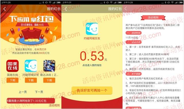 360手机助手每周小胖专场app下载100%送0.1-200元现金(可提现)
