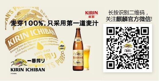 麒麟啤酒新关注抽奖送10M-20M手机流量,麒麟一番榨啤酒等