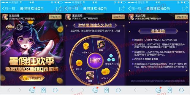 腾讯王者荣耀暑假狂欢app手游抽奖送1-100个Q币奖励