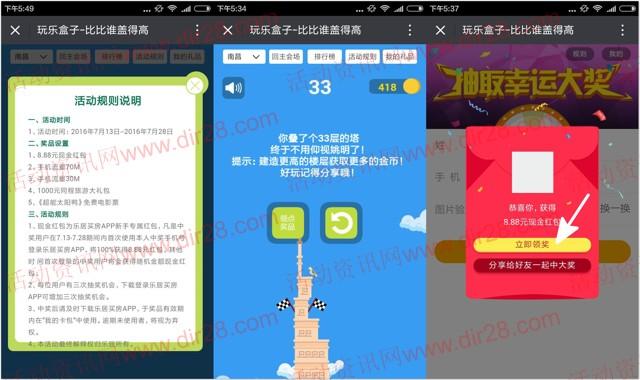 乐居购房季玩乐盒子抽奖送8.8元微信红包,30M-70M手机流量等