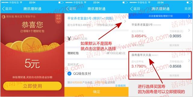 8月26号新一期手Q理财通100%送5元理财通红包 买入活期可提现