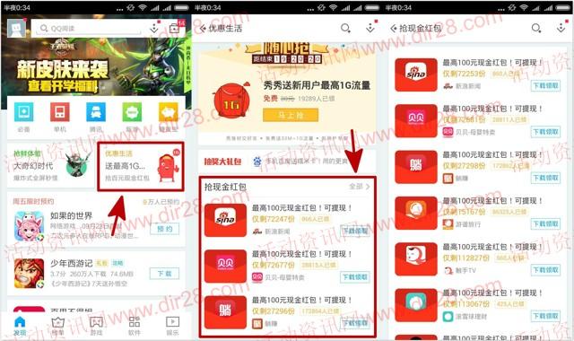 应用宝红包专场 app下载100%送0.5-100元现金红包奖励