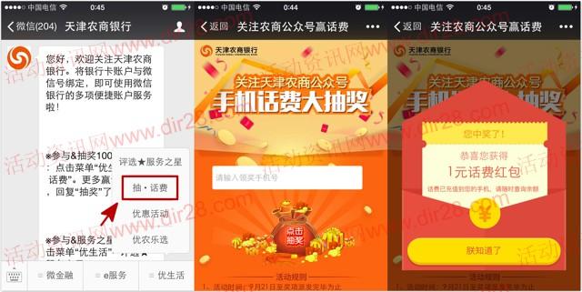 天津农商银行关注微信抽奖送总额10万份手机话费奖励