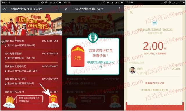 农业银行重庆分行欢迎回家抽奖送1-10元微信红包奖励图片