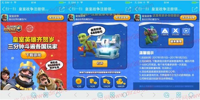 皇室战争英雄齐贺岁app手游登录送1-688个Q币奖励