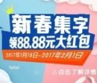 江都农村商业银行集字抽奖送总额10万份微信红包奖励