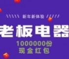 老板电器官方商城新春关注送总额100万份微信红包奖励