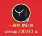 一直播微博粉丝包app下载送总额20万元支付宝现金奖励