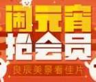 搜狐视频闹元宵抽奖高概率送最高28天黄金VIP会员奖励