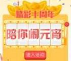 温州银行精彩十周年微信抽奖送10-100元手机话费奖励