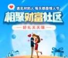 华夏财富情人节今天4波抽奖送总额2万元微信红包奖励