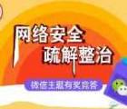 北京普法网络安全整治答题抽奖送最少1元微信红包奖励