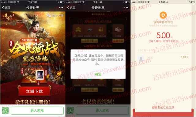传奇世界全民骑战app手游试玩送1-29元微信红包奖励