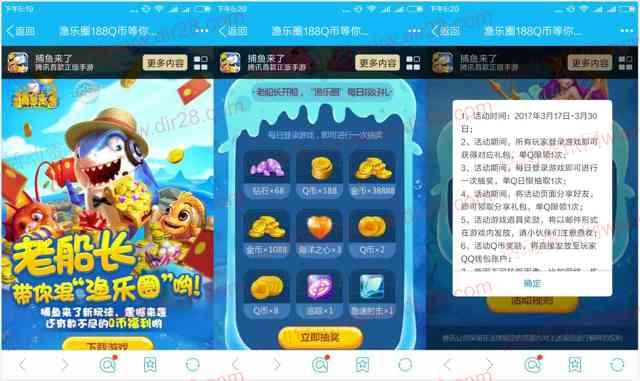 捕鱼来了混渔乐圈app手游登录抽奖送2-188个Q币奖励