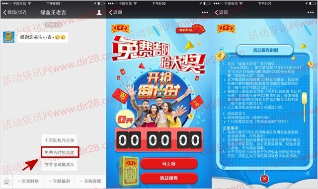 绿盒王老吉每周六摇一摇送1-10元微信红包奖励