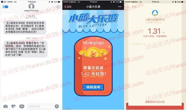 小蓝单车深圳app邀友注册送1-200元微信红包奖励
