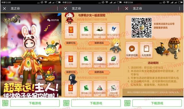 龙之谷超幸运app手游试玩送10-85元微信红包奖励