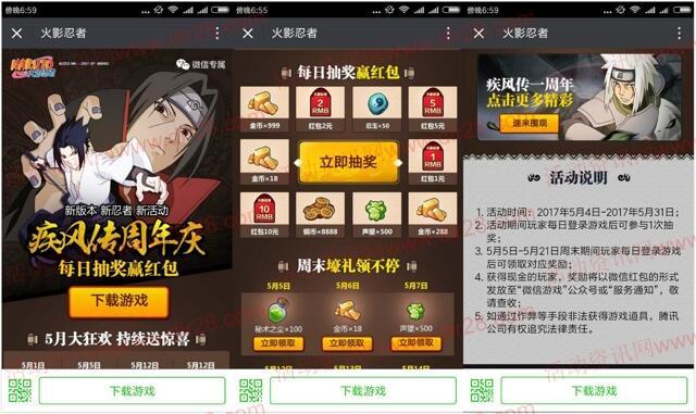 火影忍者疾风传app手游抽奖送1-10元微信红包奖励