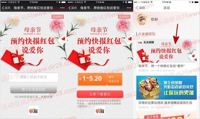 天天快报母亲节app下载送1-5.2元微信红包奖励