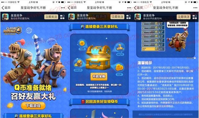 皇室战争2个活动app手游登录送1-288个Q币奖励