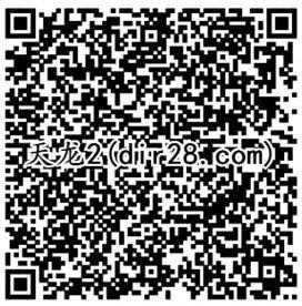 天龙八部2个活动app手游试玩送4-132元微信红包奖励
