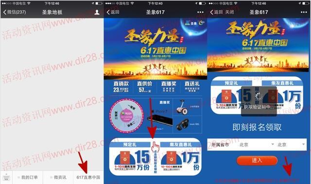 圣象地板617直惠中国注册送1-10元微信红包奖励