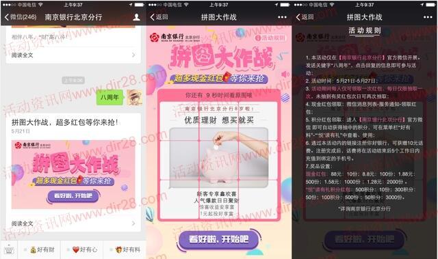 南京银行北京分行拼图作战抽奖送1-88元微信红包奖励