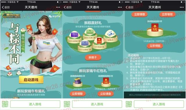 天天德州与粽不同app手游登录送2-7元微信红包奖励