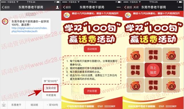 东莞市委老干部局答题抽奖送10-100元手机话费奖励
