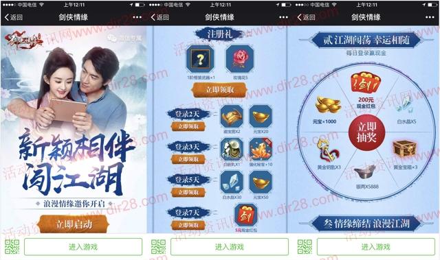 剑侠情缘新颖相伴app手游登7天送5元微信红包奖励