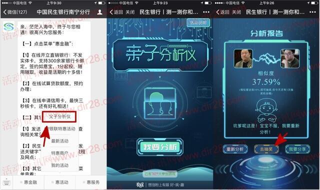 中国民生银行南宁分行抽奖送1-88元微信红包奖励