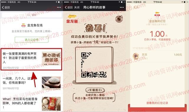 金龙鱼在线有声贺卡抽奖送总额4.5万份微信红包奖励