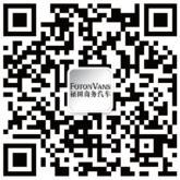 福田商务汽车大转盘抽奖送最少1元微信红包奖励