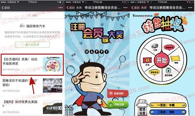 福田商务汽车注册转盘抽奖送最少1元微信红包奖励