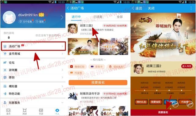 当乐胡莱三国2 app手游试玩送5-9元微信红包奖励