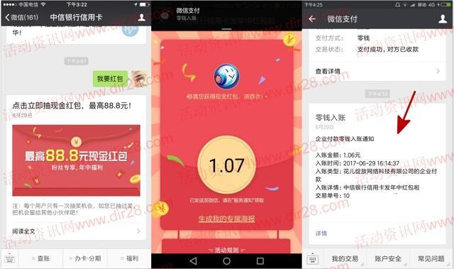 中信银行信用卡年中抽奖送总额10万份微信红包奖励