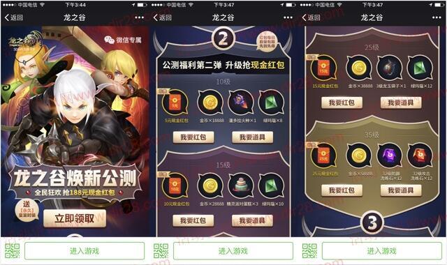 龙之谷焕新公测app手游试玩送5-55元微信红包奖励