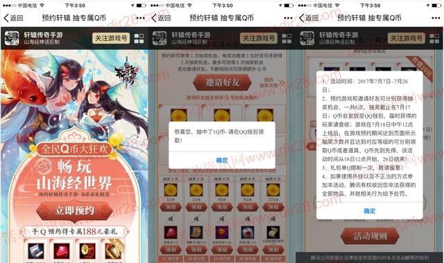 腾讯轩辕传奇app手游预约抽奖送1-88个Q币奖励