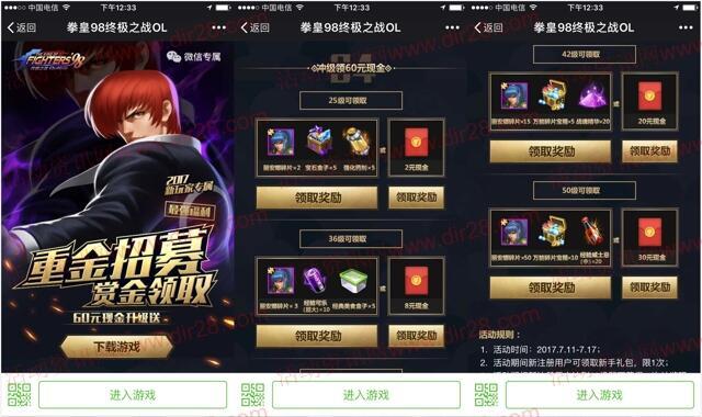 拳皇98新的一期app手游试玩送2-60元微信红包奖励