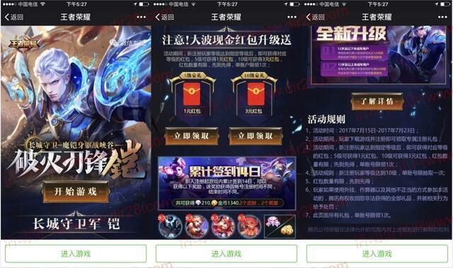 王者荣耀破灭刀锋app手游试玩送1-4元微信红包奖励