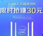 斐讯官方商城可以0元撸K2无线路由器+30元现金奖励