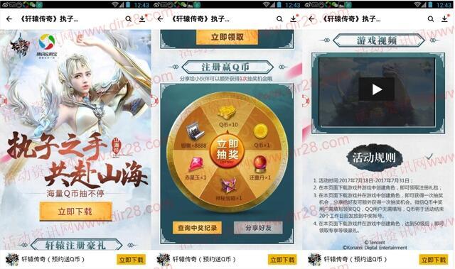 轩辕传奇上线2个活动app手游试玩送1-23个Q币奖励