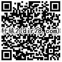 轩辕传奇上线3个活动app手游试玩送1-36个Q币奖励