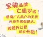 五菱宝骏用户之家答题抽奖送最少1元微信红包奖励